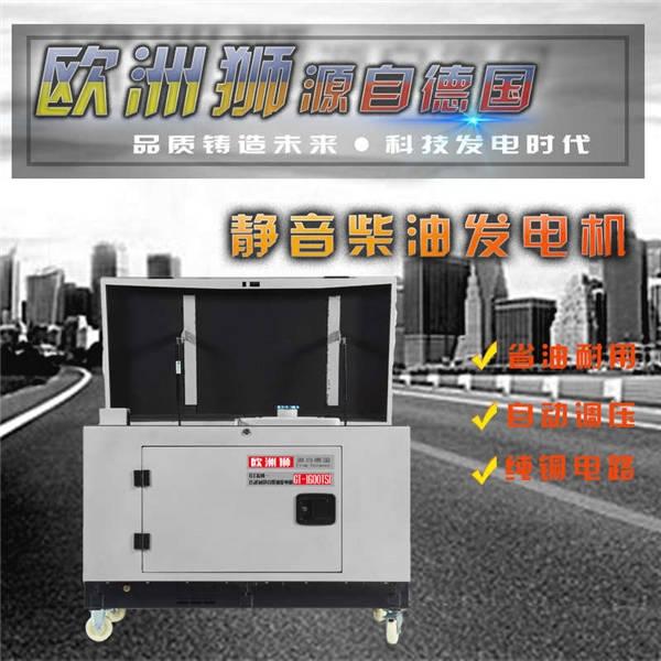 海南15kw柴油发电机厂家