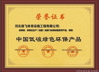 新闻:柳河EPDM彩色颗粒体育专业生产厂家