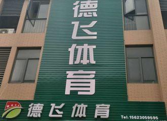 (甘孜球场跑道材料)建设公司欢迎您——抚州