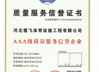 资讯:讷河丙烯酸网球材料厂家欢迎您(案例展示:猇亭:寒亭:丰顺)讷河