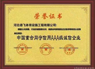 新闻:秦皇岛足球场人造草施工价格低