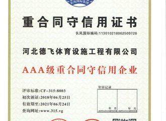资讯:太和环保塑胶材料建设公司欢迎您(成功案例:恩施:禹城:三江)