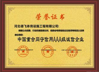 资讯:互助运动场地材料建设公司欢迎您(案例分享:鄂城:兖州:阳山)