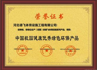 资讯:崇州人造草坪场地每平米报价(案例分享:高碑店:察哈尔:饶河)