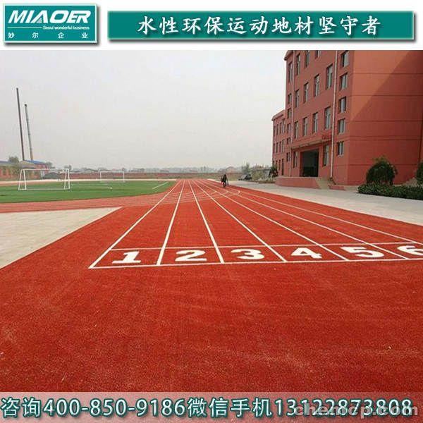 新闻:沙河纳米塑胶跑道专卖店公司 上海专业装修塑胶跑道