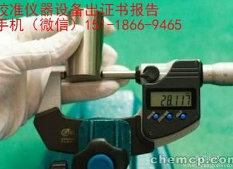 新闻:喀什工地测试设备标定诚信商家!蚌埠资讯