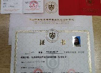 中医科学院合作中心证书